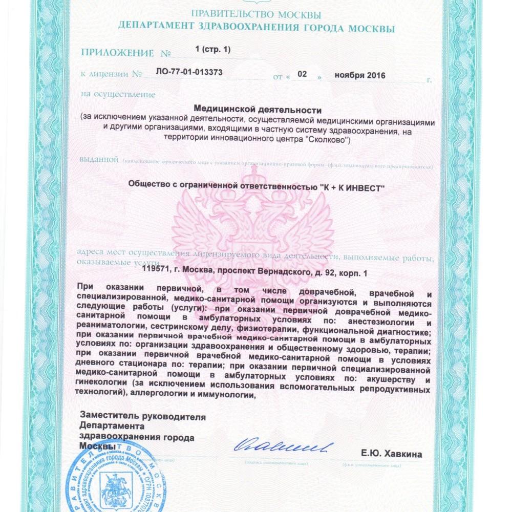 licenziya-ot-02-11-160002