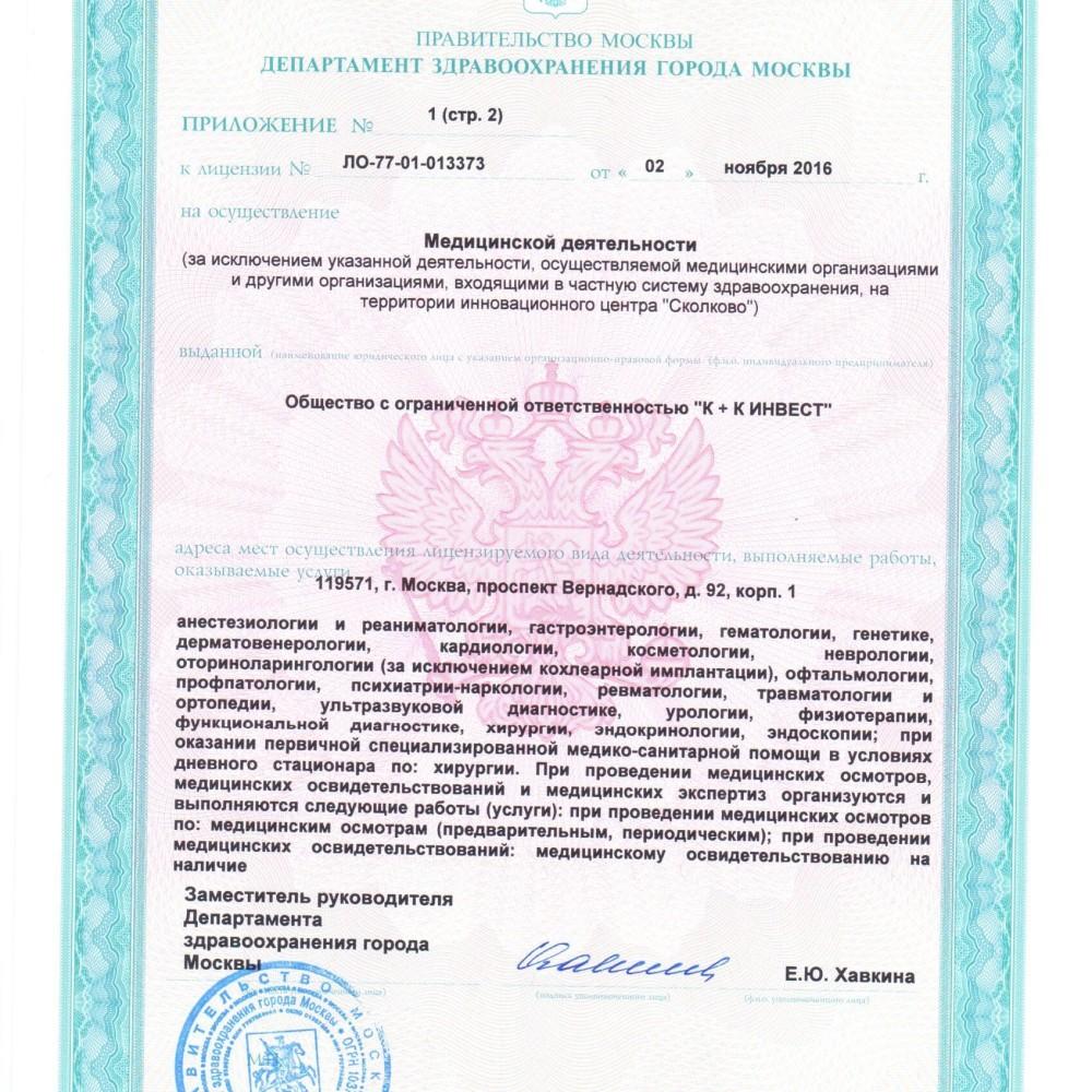 licenziya-ot-02-11-160003