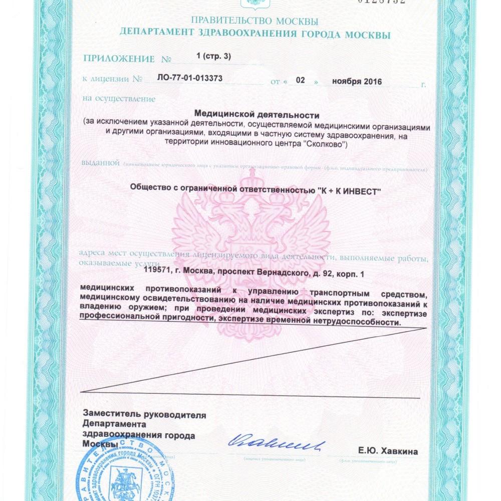 licenziya-ot-02-11-160004